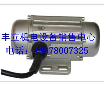 供应0.15KW振动电机技术含量高铝合金振动电机图片