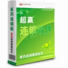 供应商业连锁版管理软件批发
