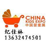 2015上海第14届玩具及母婴用品展