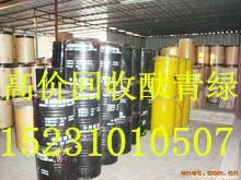 供应氧化铬绿北京回收氧化铬绿