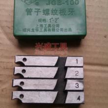 供应电动板牙 机用板牙 4 6分板牙 50型公制板牙 套丝机板牙