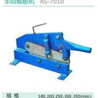 供应手动剪板机  手动剪板机/铁皮剪300铡刀12寸铁皮剪刀