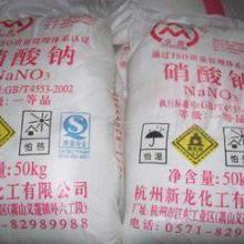 供应硝酸钠,东莞鼎华化工硝酸钠厂家直销,佛山硝酸钠报价