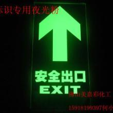 消防标示夜光粉 安全出口用高亮黄绿光夜光粉 白色粉末发光夜光粉图片