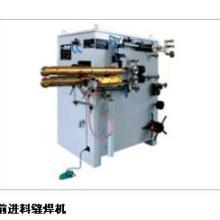 供应高频电阻前进料缝焊机