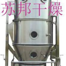 供应FG-120沸腾干燥机(立式)