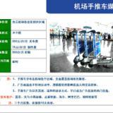 供应广州机场手推车广告