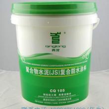 供应福州JS防水涂料 福州防水涂料品牌厂家 福州防水涂料出厂价