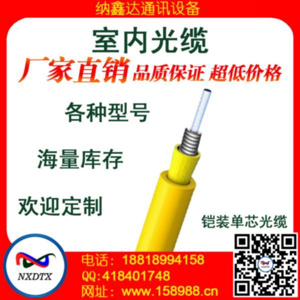 供应ftth光纤图片