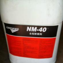 供应安治化工NM-40去垢除锈剂