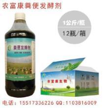 供应有机肥发酵剂农富康有机肥发酵剂发酵牛羊粪的特点和作用批发