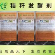农富康玉米小麦秸秆发酵剂图片