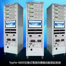 供应Topfer6600电源自动测试系统