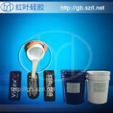 供应商标硅橡胶帽子服装商标硅胶