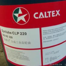 供应加德士CLP合成齿轮油_齿轮油批发_合成齿轮油批发