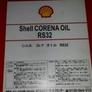 壳牌空压机油图片