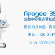 供应汕头B超彩超Apogee3500批发