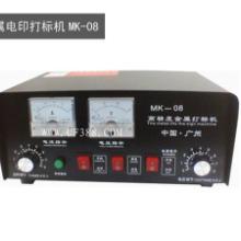 供应广州码清金属电印打标机MK-06专打导电金属厨卫五金的打码机直销批发