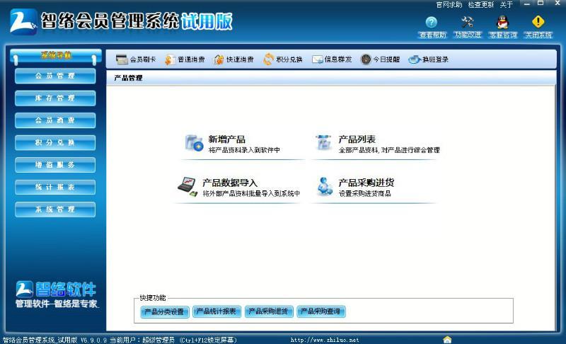 供应浙江金华会员卡系统会员管理软件