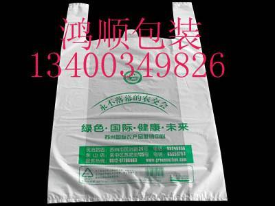 供应北京塑料袋定做厂家图片