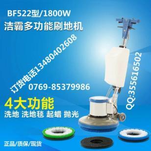 BF522洁霸水磨石地板清洗机图片