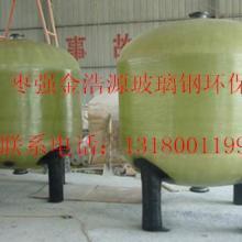 供应压力罐玻璃钢罐 树脂罐 各规格型号玻璃钢罐体生产厂家批发