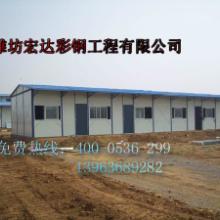 供应彩钢房厂家莱州彩钢房宏达钢构框架板房