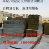 供应潍坊岩棉板板房材料岩棉复合板厂家直销13963689282