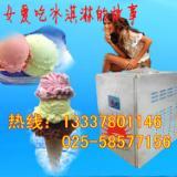 供应冰淇淋机去哪里买南京雪糕机