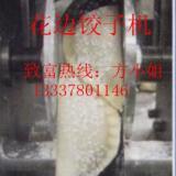 供应全自动饺子机锅贴机、饺子机厂家、锅贴机的价格