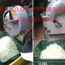 供应南京旭众680A多功能切菜机、合肥切菜机