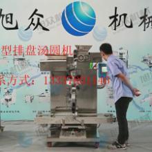 供应大产量全自动成型排盘汤圆机、汤圆机的厂家、汤圆机的价格