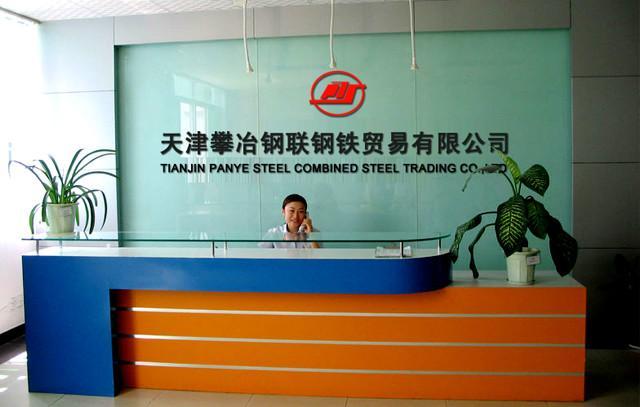 天津攀冶钢联钢铁贸易有限公司