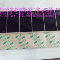 供应PC-PET绝缘片背胶3M467