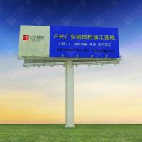 供应双面拼装结构广告牌