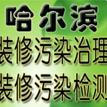 哈尔滨除甲醛,哈尔滨甲醛检测,哈尔滨室内污染治理,哈尔滨室内环境图片