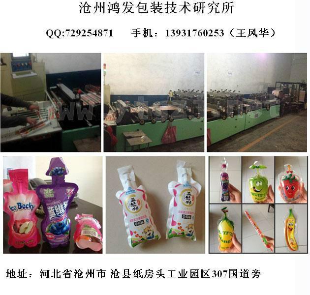 供应广东日本豆腐灌装封口机,新型日本豆腐灌装封口机广州出口专卖