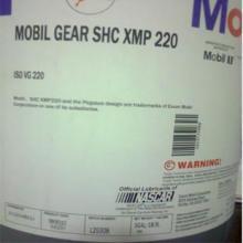 供应美孚220齿轮油,美孚SHCXMP220合成齿轮油企业采集批发