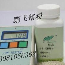供应金属锗粉,二氧化锗粉,有机锗粉,无机锗粉图片