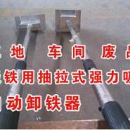 工地车间吸废铁用抽拉式自动卸铁器图片