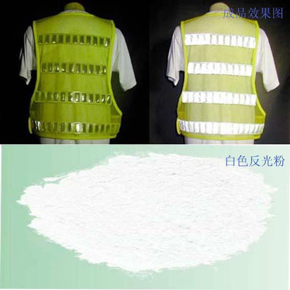 供应反光边夹专用反光粉海南反光粉喷绘级反光膜专用反光粉