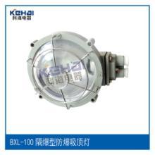 供应防爆吸顶灯,BXL-100防爆吸顶灯