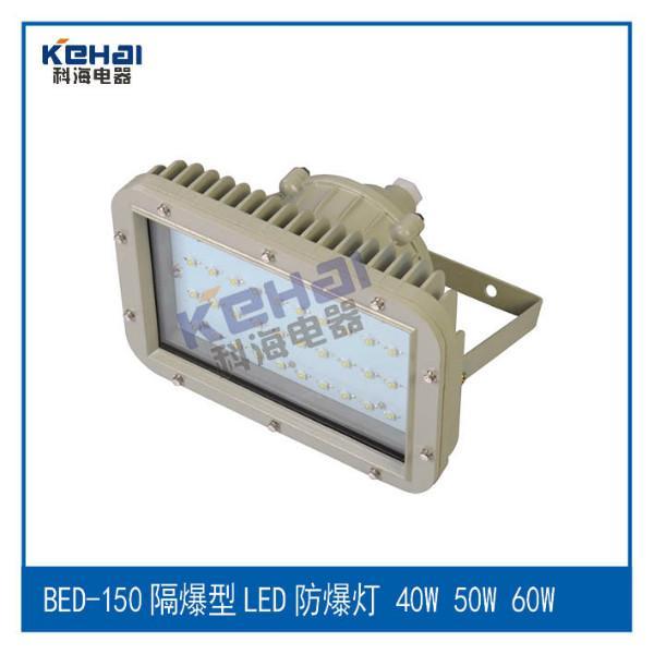 供应BED-60大功率LED防爆投光灯 浙江温州LED防爆投光灯