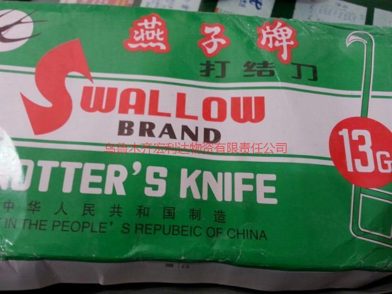供应燕子牌打结刀生产厂家-燕子牌打结刀专卖-燕子牌打结刀厂家
