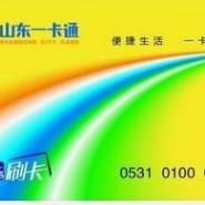 供应智能卡公司/M1智能卡制作/MI智能卡破解