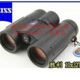 供应蔡司胜利Victory10x32T萤石高亮度双筒望远镜