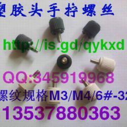 厂家大量直供手擰螺絲塑胶手擰螺絲塑胶头手擰螺絲塑料头手擰螺絲