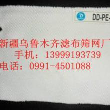 供应新疆滤布锦纶厂家,新疆滤布供应商,新疆滤布批发价格