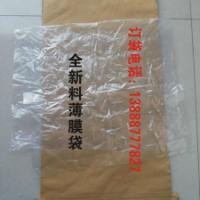 昆明塑料内袋薄膜袋防潮袋