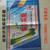 供应昆明硼锌铁镁肥包装袋